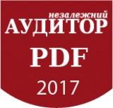 Журнал «Незалежний АУДИТОР» 2017