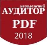 Журнал «Незалежний АУДИТОР» 2018