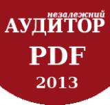 Журнал «Незалежний АУДИТОР» 2013