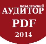 Журнал «Незалежний АУДИТОР» 2014