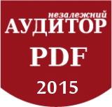 Журнал «Независимый АУДИТОР» 2015