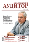 «Independent AUDITOR» №10 2012