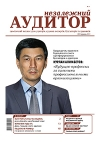 «Independent AUDITOR» №11 2012