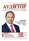 «Independent AUDITOR» №6 2012