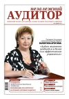 «Independent AUDITOR» №7 2012