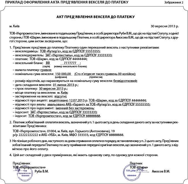 акт приема-передачи товара на английском языке образец - фото 11